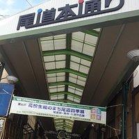 駅側の商店街入口