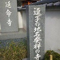 入口脇にある碑