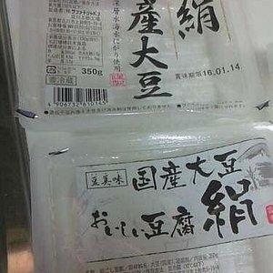 25円/個のお豆腐