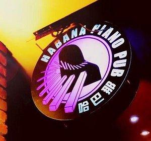營業了16年的piano pub 新竹光華街18巷10號 HABANA