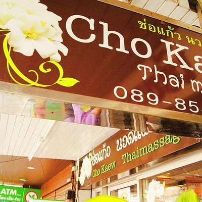 Cho Kaew Thai Massage