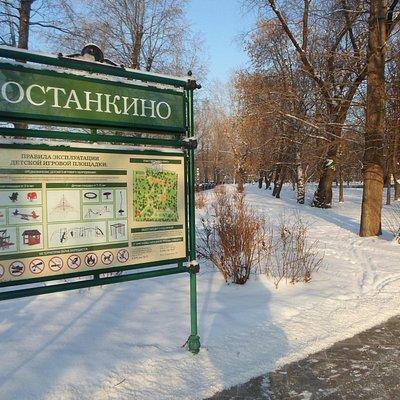 Указатель в парке Останкино