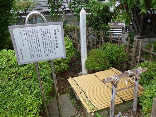 近藤勇 産湯の井戸