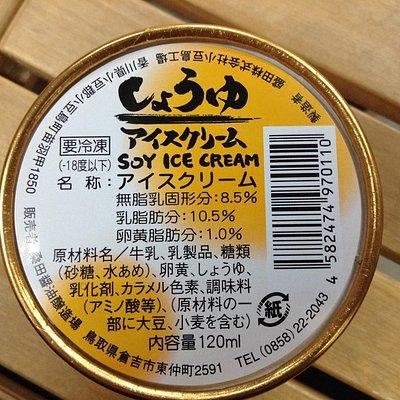 しょうゆアイスクリーム:ポン酢アイスもあります
