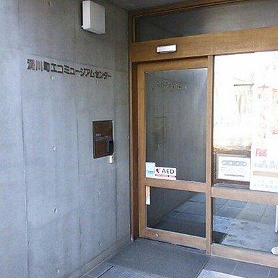 滑川町エコミュージアムセンター