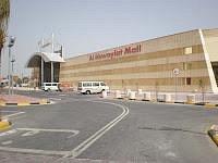 AL-HUWAYLAT MALL JUBAIL SANAIYAH