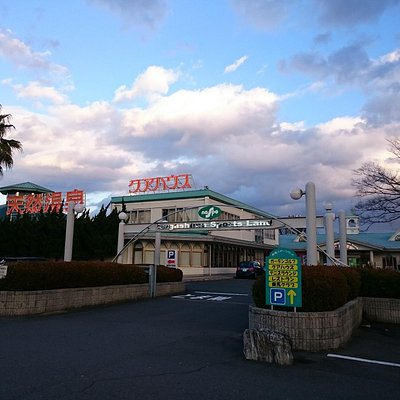 長島スポーツランドにある日帰り温泉施設