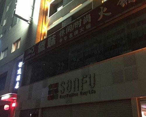 三福百貨(騾馬市步行街)