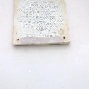 Информационная доска на стене церкви