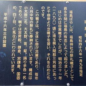 福島ばやしの説明書き