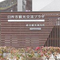 臼杵市観光交流プラザ標識