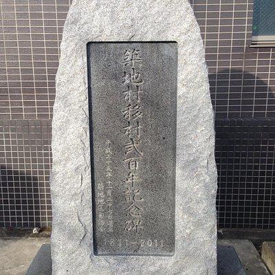 移村記念碑