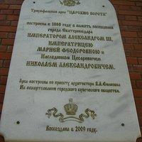 Мемориальная доска на Александровской Триумфальной арке