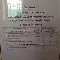 Расписание работы бассейна за Ледовым дворцом