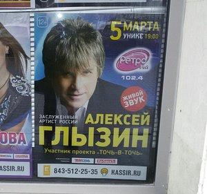 """КСК """"Уникс"""", концерт Алексея Глызина"""
