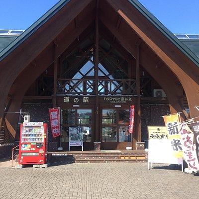 道の駅 ハウスヤルビ奈井江