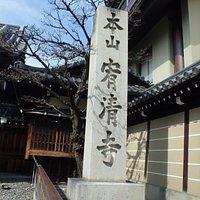中立売通に面した寺院入口の石碑