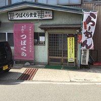 昔ながらの中華そば 500円 と お店を前から撮った写真
