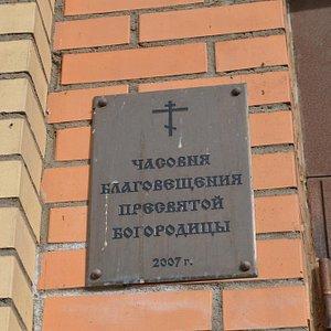 Часовня Благовещения Пресвятой Богородицы на Кузьминском кладбище.