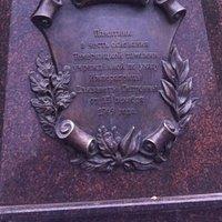 Элемент памятника в честь основания Темерницкой таможни