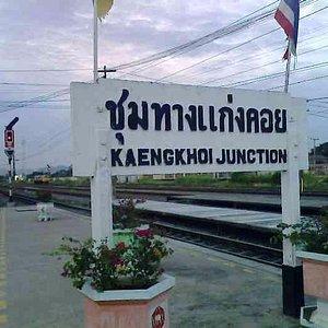 สถานีแก่งคอย
