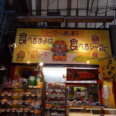 菓子工房 島バナナ