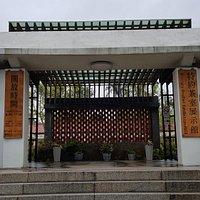 特約茶室展示館正門