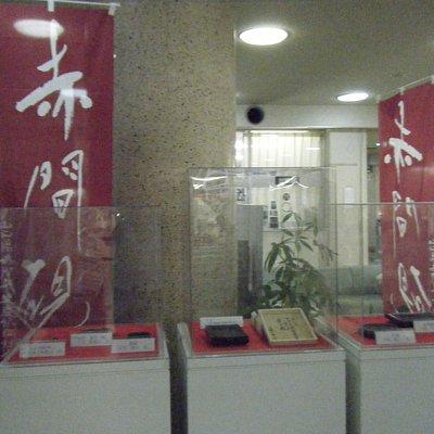 赤間硯の里 岩滝 展示