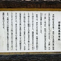 彦主人王御陵の説明看板