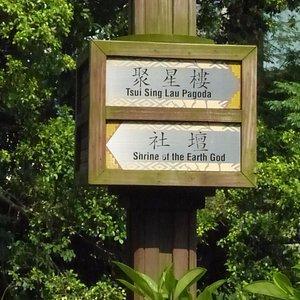 Shrine of the Earth God - sign