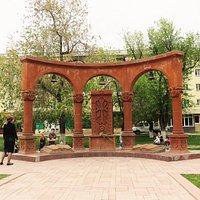 Астрахань. Парк Армения.