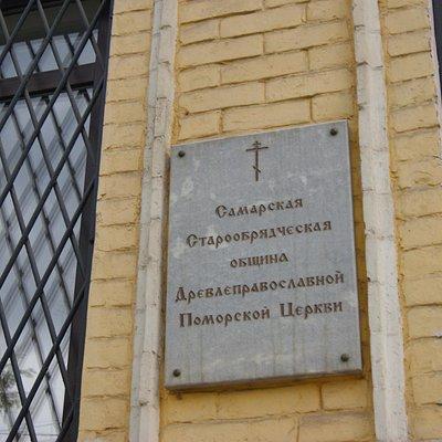 Доска на церкви