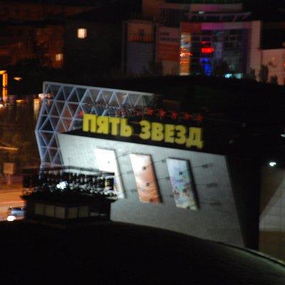 Кинотеатр 5 звёзд под ночным небом