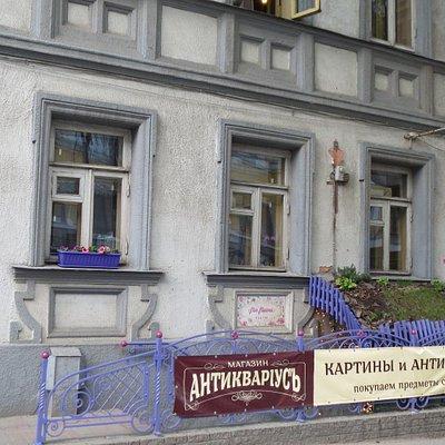 Антиквариус - в центре города