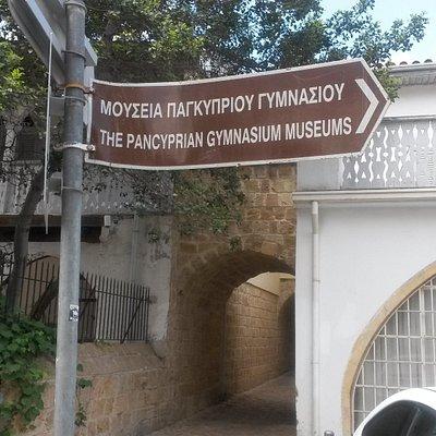 Гимназический музей