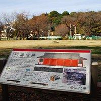 武蔵国分僧寺跡