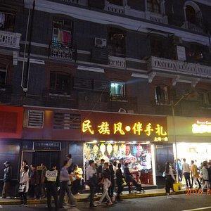 上海外滩地下街