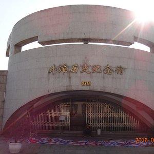 外灘歴史記念館