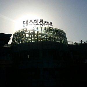 世纪金花(西安曲江店)