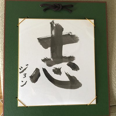 """""""Kokorozashi"""" meaning """"ambition"""", a work Akiko taught me to draw on my own."""