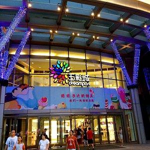 Wu Cai Cheng (Dreamport Mall) 3