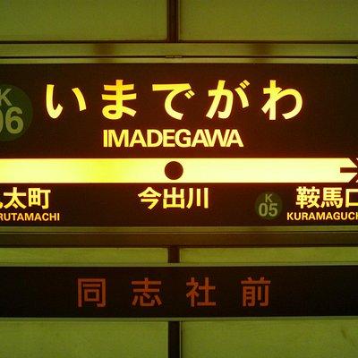 ホームの駅名標