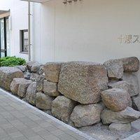 伝馬町牢屋敷跡/発掘された石垣を移築、復元しました