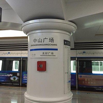 地下鉄 中山広場駅のプラットフォーム