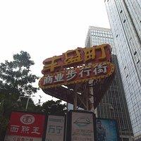 深圳丰盛町商业步行街