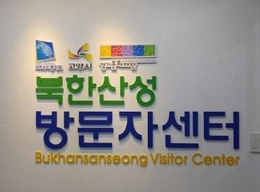 북한산성 방문자센터 입구