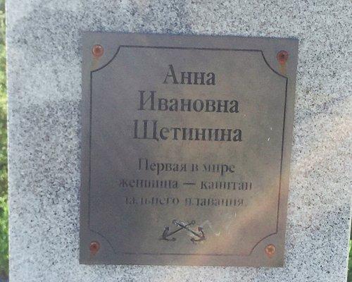 В сквере Анны Ивановны Щетининой