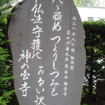 境内の歌碑。神の宮寺の表示に格式の高さが出ている