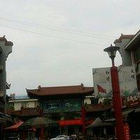 金鑫商业步行街