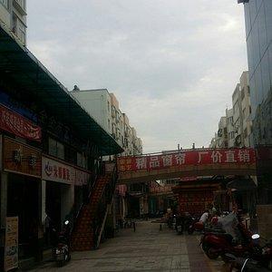 银鑫商业步行街